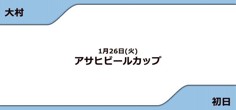 【大村競艇予想(1/26)】G3アサヒビールカップ(2021)初日の買い目はコレ!