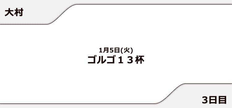 【大村競艇予想(1/5)】ゴルゴ13杯(2021)3日目の買い目はコレ!