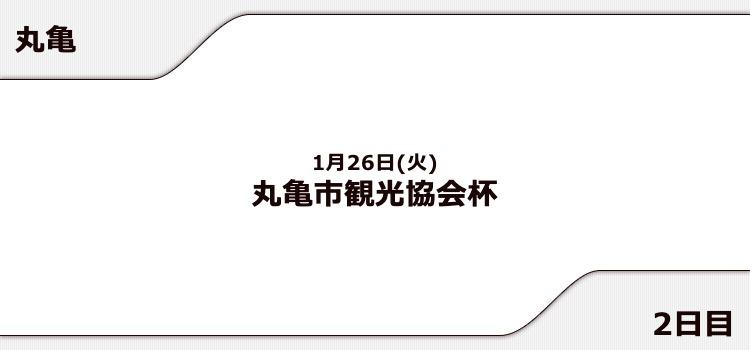 【丸亀競艇予想(1/26)】丸亀市観光協会杯(2021)2日目の買い目はコレ!