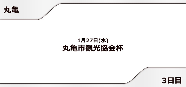 【丸亀競艇予想(1/27)】丸亀市観光協会杯(2021)3日目の買い目はコレ!