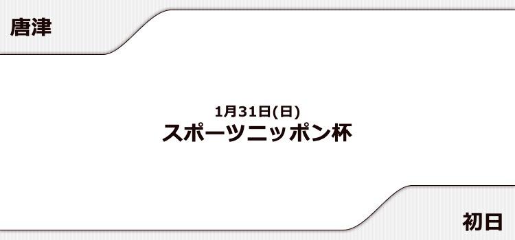 【唐津競艇予想(1/31)】スポーツニッポン杯(2021)初日の買い目はコレ!