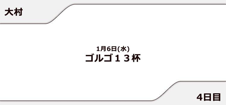 【大村競艇予想(1/6)】ゴルゴ13杯(2021)4日目の買い目はコレ!
