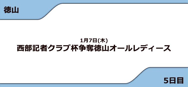 【徳山競艇予想(1/7)】G3徳山オールレディース(2021)5日目の買い目はコレ!