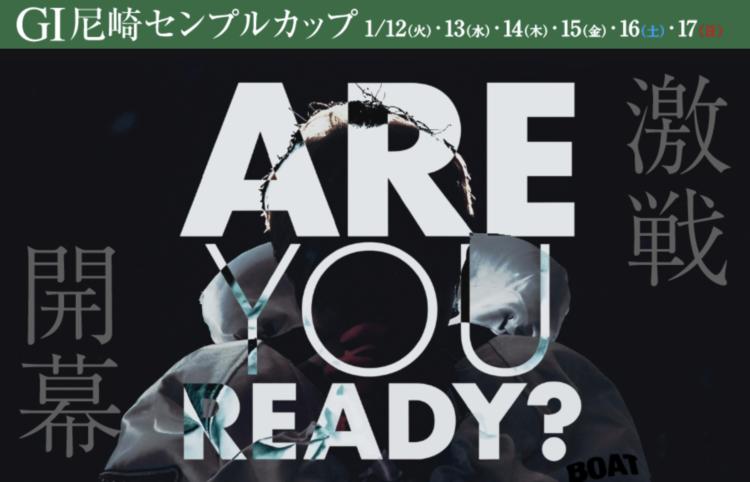 【尼崎競艇予想(1/12)】G1尼崎センプルカップ(2021)初日の買い目はコレ!