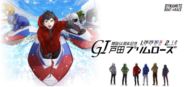 【戸田競艇予想(1/30)】G1戸田プリムローズ(2021)3日目の買い目はコレ!