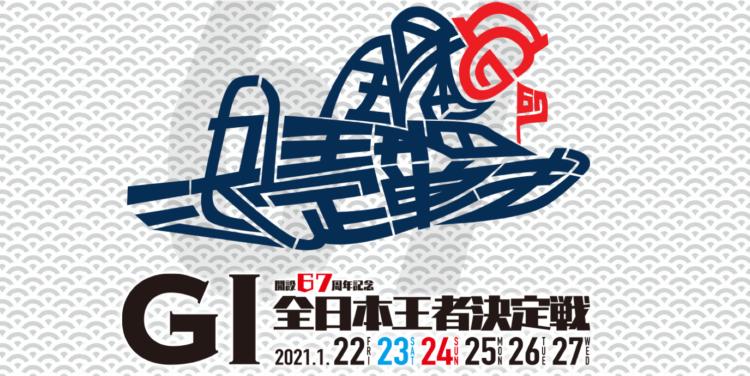 【唐津競艇予想(1/23)】G1全日本王者決定戦(2021)2日目の買い目はコレ!