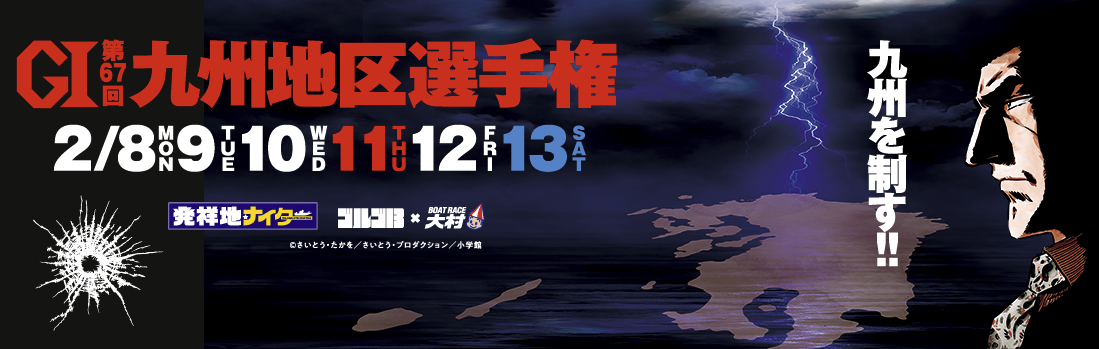 【大村競艇予想(2/12)】G1九州地区選手権(2021)5日目の買い目はコレ!