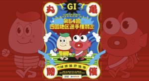 【丸亀競艇予想(2/16)】G1四国地区選手権競走(2021)3日目の買い目はコレ!