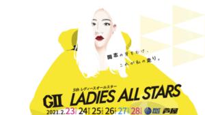 【芦屋競艇予想(2/25)】G2レディースオールスター(2021)3日目の買い目はコレ!