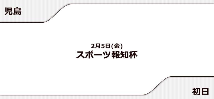【児島競艇予想(2/5)】スポーツ報知杯(2021)初日の買い目はコレ!