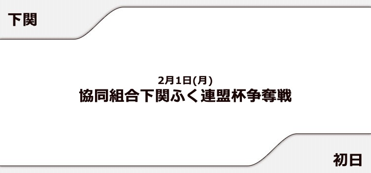 【下関競艇予想(2/1)】協同組合下関ふく連盟杯争奪戦(2021)初日の買い目はコレ!