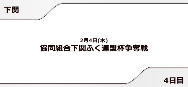 【下関競艇予想(2/4)】協同組合下関ふく連盟杯争奪戦(2021)4日目の買い目はコレ!