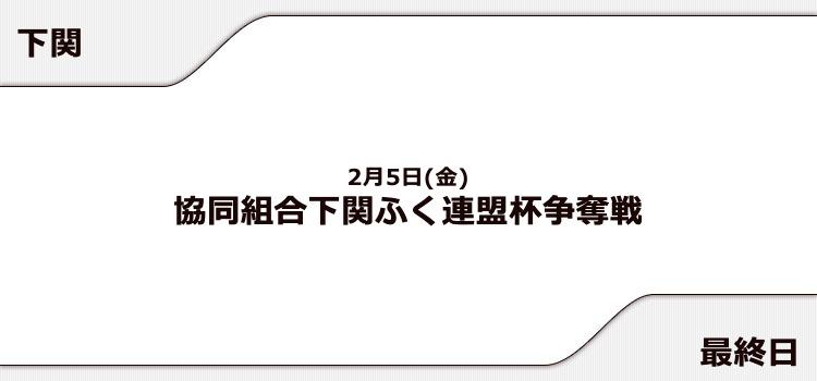 【下関競艇予想(2/5)】協同組合下関ふく連盟杯争奪戦(2021)最終日の買い目はコレ!