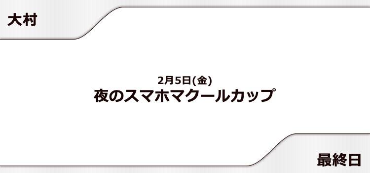 【大村競艇予想(2/5)】夜のスマホマクールカップ(2021)最終日の買い目はコレ!