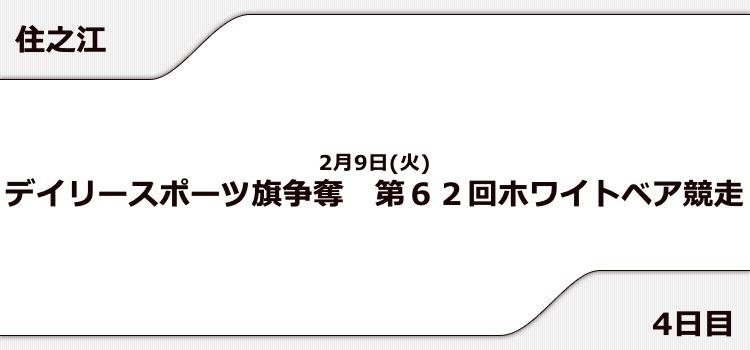 【住之江競艇予想(2/9)】ホワイトベア競走(2021)4日目の買い目はコレ!