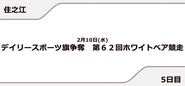 【住之江競艇予想(2/10)】ホワイトベア競走(2021)5日目の買い目はコレ!