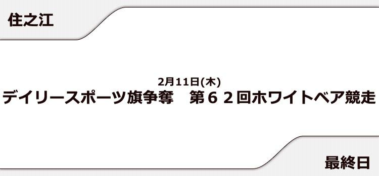 【住之江競艇予想(2/11)】ホワイトベア競走(2021)最終日の買い目はコレ!