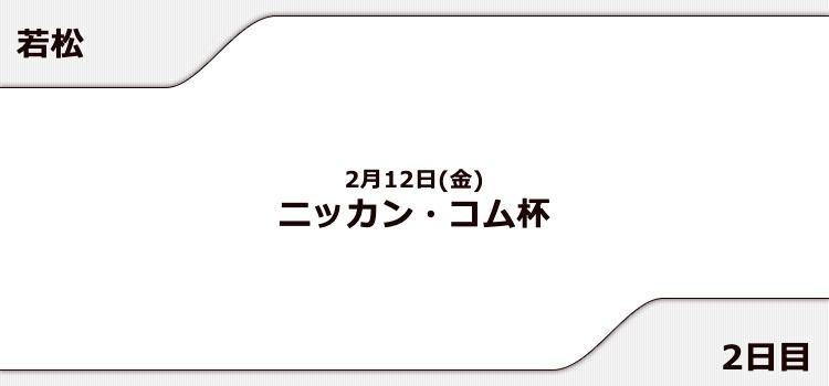 【若松競艇予想(2/12)】ニッカン・コム杯(2021)2日目の買い目はコレ!