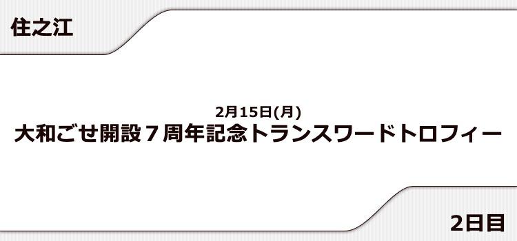 【住之江競艇予想(2/15)】トランスワードトロフィー(2021)2日目の買い目はコレ!
