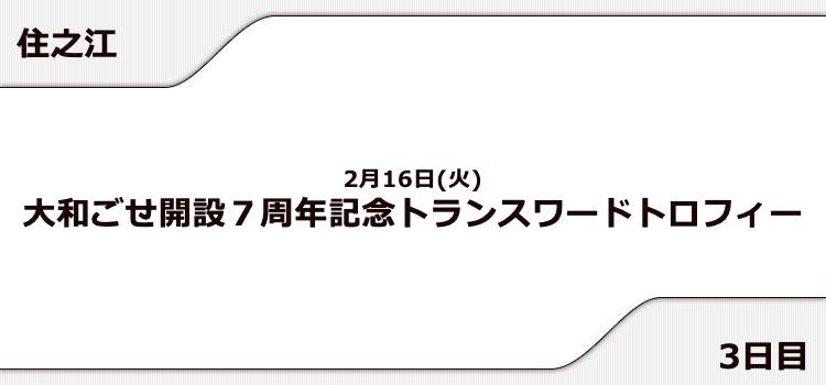 【住之江競艇予想(2/16)】トランスワードトロフィー(2021)3日目の買い目はコレ!