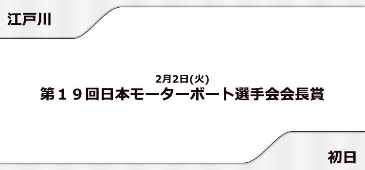 【江戸川競艇予想(2/2)】日本モーターボート選手会会長賞(2021)初日の買い目はコレ!