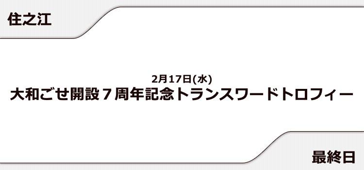 【住之江競艇予想(2/17)】トランスワードトロフィー(2021)最終日の買い目はコレ!