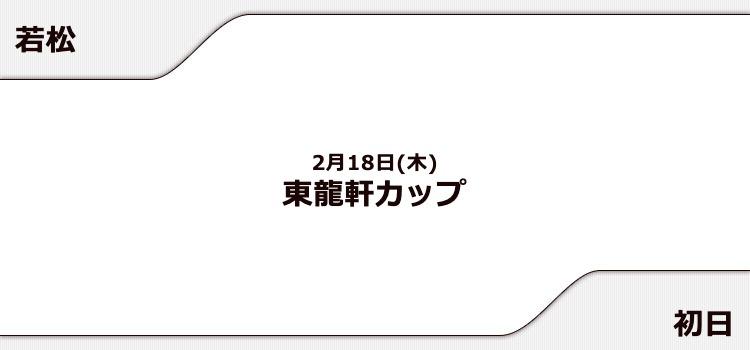 【若松競艇予想(2/18)】東龍軒カップ(2021)初日の買い目はコレ!