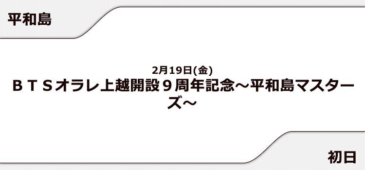 【平和島競艇予想(2/19)】平和島マスターズ(2021)初日の買い目はコレ!
