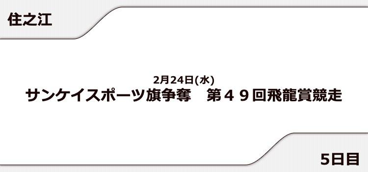 【住之江競艇予想(2/24)】第49回飛龍賞競走(2021)5日目の買い目はコレ!