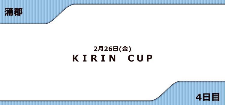 【蒲郡競艇予想(2/26)】G3 KIRIN CUP(2021)4日目の買い目はコレ!