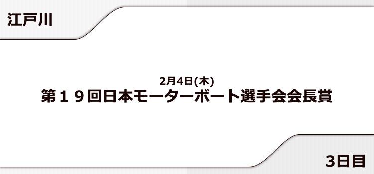 【江戸川競艇予想(2/4)】日本モーターボート選手会会長賞(2021)3日目の買い目はコレ!