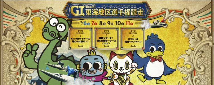 【津競艇予想(2/6)】G1東海地区選手権(2021初日の買い目はコレ!