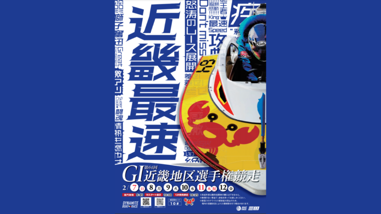 【三国競艇予想(2/12)】G1近畿地区選手権(2021)最終日の買い目はコレ!