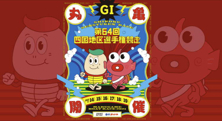 【丸亀競艇予想(2/15)】G1四国地区選手権競走(2021)2日目の買い目はコレ!