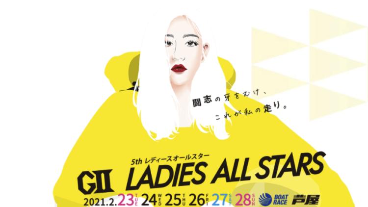 【芦屋競艇予想(2/26)】G2レディースオールスター(2021)4日目の買い目はコレ!