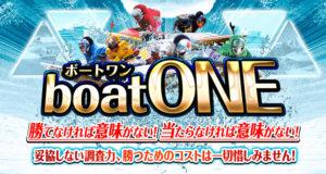 競艇予想サイト「boatONE(ボートワン)」の口コミ・検証公開中!