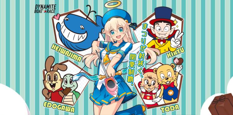 【多摩川競艇予想(2/17)】G1関東地区選手権(2021)5日目の買い目はコレ!