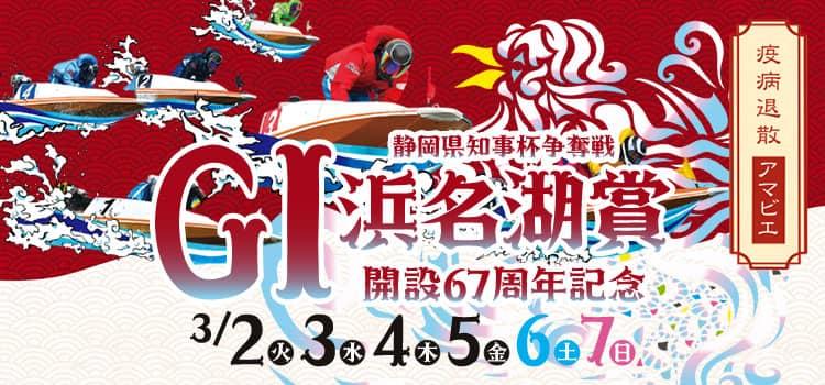 【浜名湖競艇】G1浜名湖賞 開設67周年記念(2021.3.2~)の事前展望と注目選手