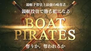 競艇予想サイト「ボートパイレーツ」の口コミ・検証公開中!