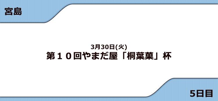 【宮島競艇予想(3/30)】やまだ屋「桐葉菓」杯(2021)5日目の買い目はコレ!