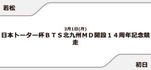 【若松競艇予想(3/1)】日本トーター杯(2021)初日の買い目はコレ!