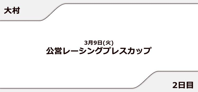 【大村競艇予想(3/9)】公営レーシングプレスカップ(2021)2日目の買い目はコレ!