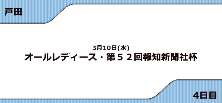 【戸田競艇予想(3/10)】G3オールレディース(2021)4日目の買い目はコレ!