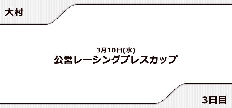 【大村競艇予想(3/10)】公営レーシングプレスカップ(2021)3日目の買い目はコレ!