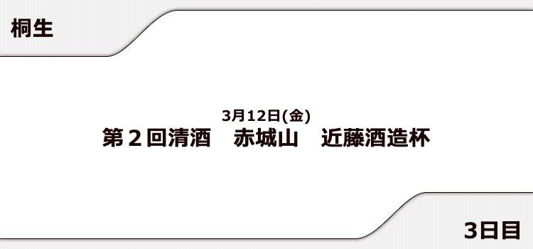 【桐生競艇予想(3/12)】清酒 赤城山 近藤酒造杯(2021)3日目の買い目はコレ!