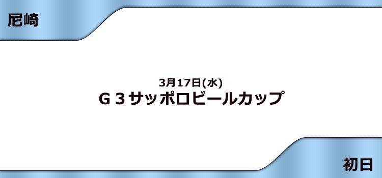 【尼崎競艇予想(3/17)】G3サッポロビールカップ(2021)初日の買い目はコレ!
