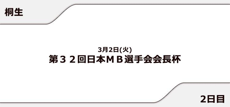 【桐生競艇予想(3/2)】日本MB選手会会長杯(2021)2日目の買い目はコレ!
