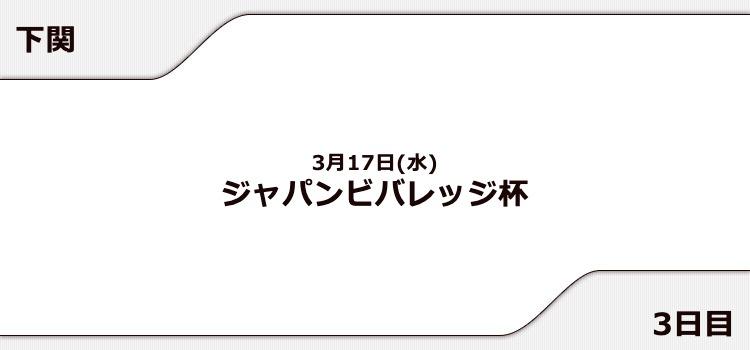【下関競艇予想(3/17)】ジャパンビバレッジ杯(2021)3日目の買い目はコレ!