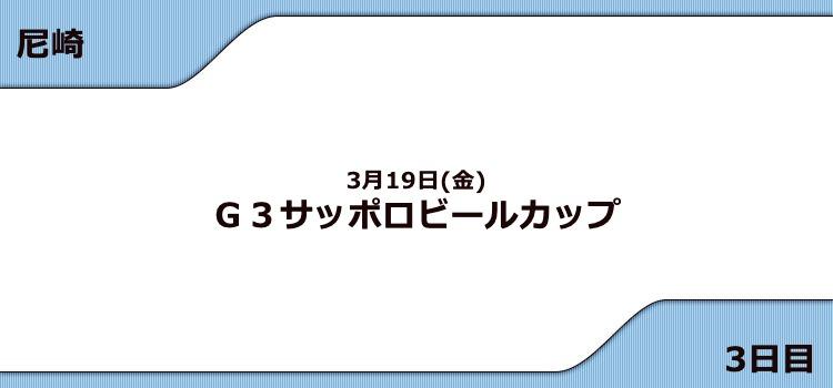 【尼崎競艇予想(3/19)】G3サッポロビールカップ(2021)3日目の買い目はコレ!