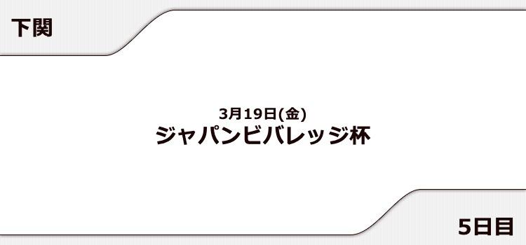 【下関競艇予想(3/19)】ジャパンビバレッジ杯(2021)5日目の買い目はコレ!